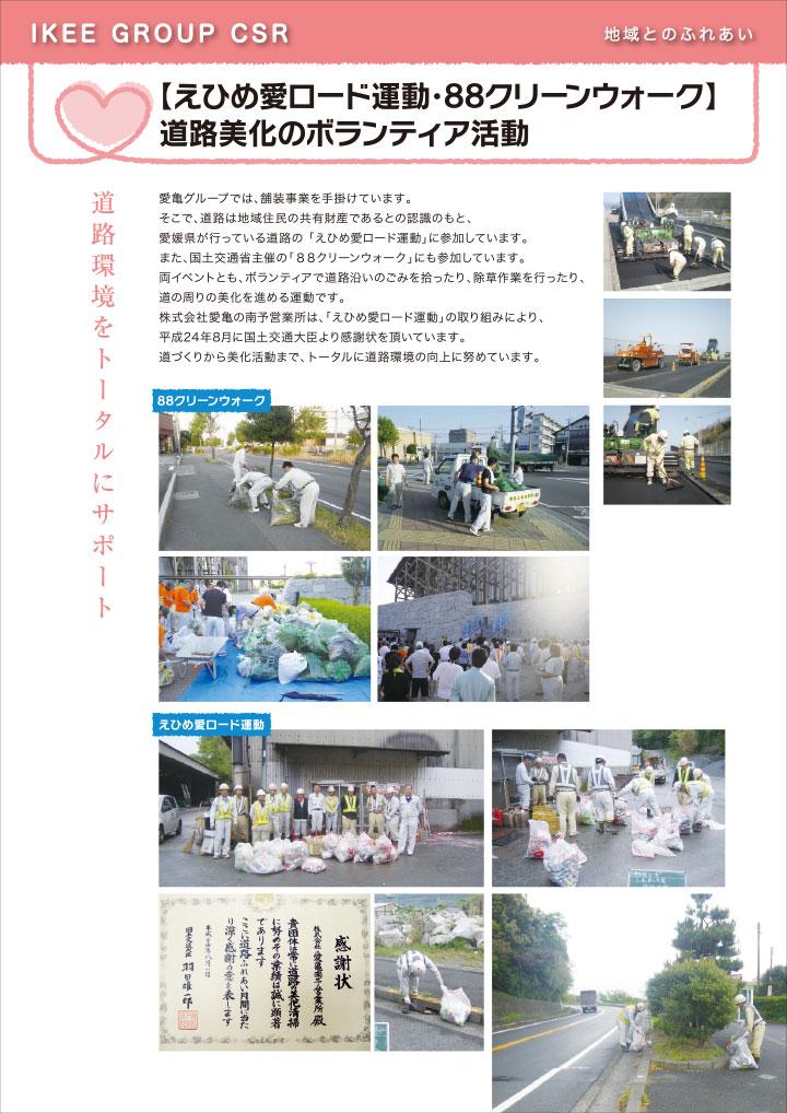 【えひめ愛ロード運動・88クリーンウォーク】道路美化のボランティア活動