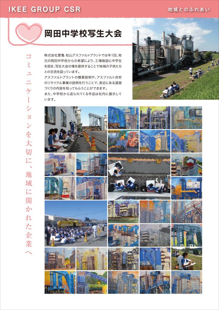 岡田中学校写生大会