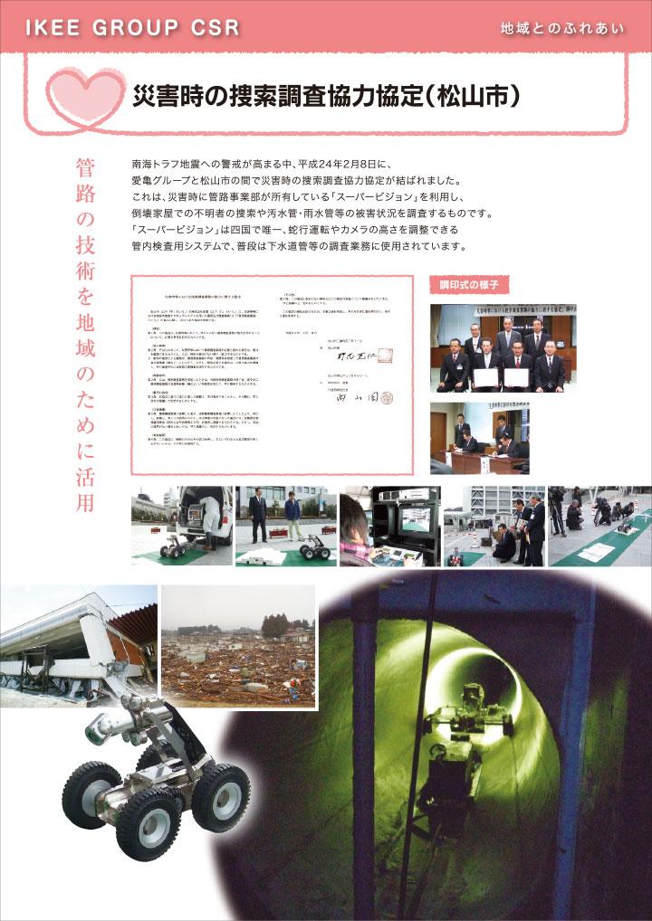 災害時の捜索調査協力協定(松山市)