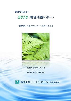 エコアクション21 2018環境活動レポート