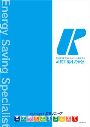 会社案内PDF 加賀工業株式会社