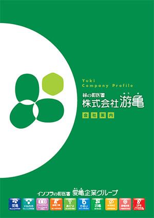 会社案内PDF 株式会社遊亀