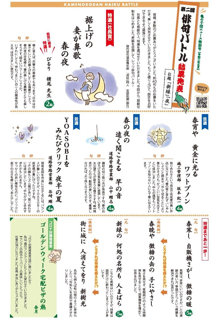 特別号(第二回俳句バトル)