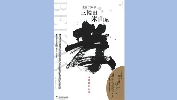 米山アイキャッチのコピー
